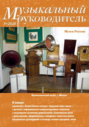 Журнал «Музыкальный руководитель» — 08/2020