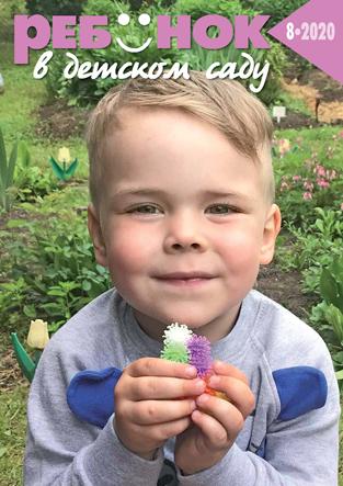 Журнал «Ребёнок в детском саду» — 08/2020