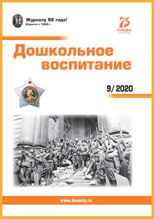 Журнал «Дошкольное воспитание» — 09/2020