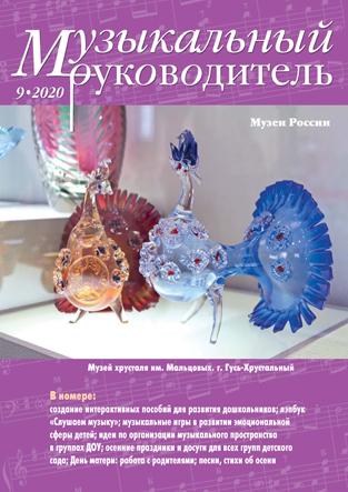 Журнал «Музыкальный руководитель» — 09/2020