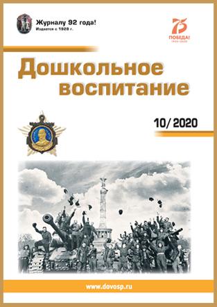 Журнал «Дошкольное воспитание» — 10/2020