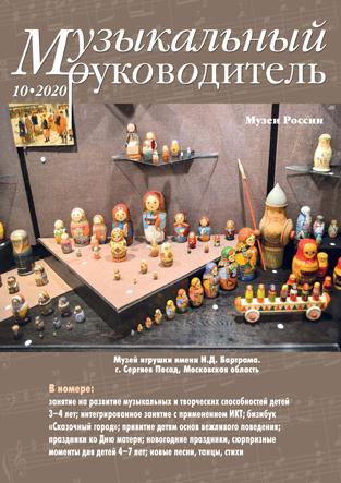 Журнал «Музыкальный руководитель» — 10/2020