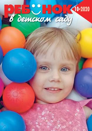 Журнал «Ребёнок в детском саду» — 10/2020
