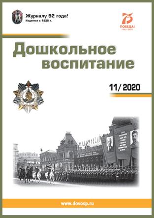 Журнал «Дошкольное воспитание» — 11/2020