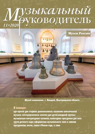 Журнал «Музыкальный руководитель» — 11/2020