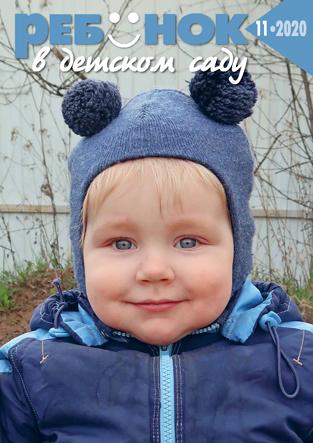 Журнал «Ребёнок в детском саду» — 11/2020