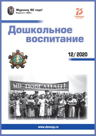 Журнал «Дошкольное воспитание» — 12/2020