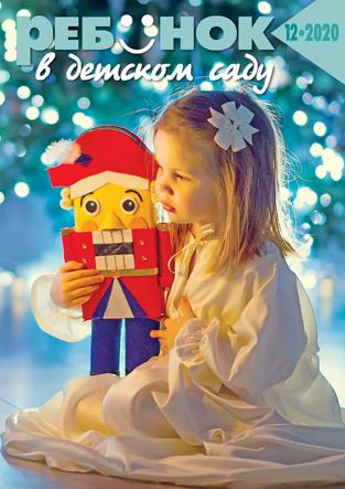 Журнал «Ребёнок в детском саду» — 12/2020