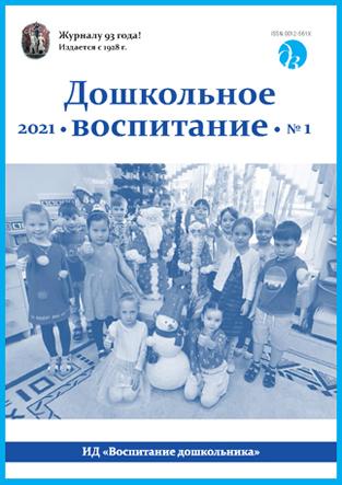 Журнал «Дошкольное воспитание» — 01/2021