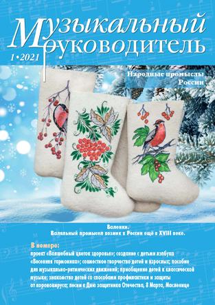 Журнал «Музыкальный руководитель» — 01/2021