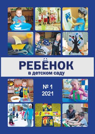 Журнал «Ребёнок в детском саду» — 01/2021