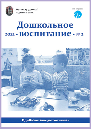 Журнал «Дошкольное воспитание» — 02/2021