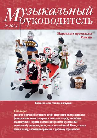 Журнал «Музыкальный руководитель» — 02/2021