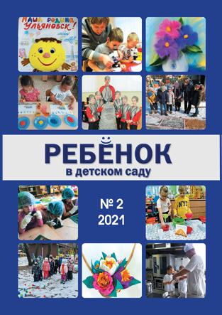 Журнал «Ребёнок в детском саду» — 02/2021