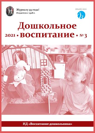 Журнал «Дошкольное воспитание» — 03/2021