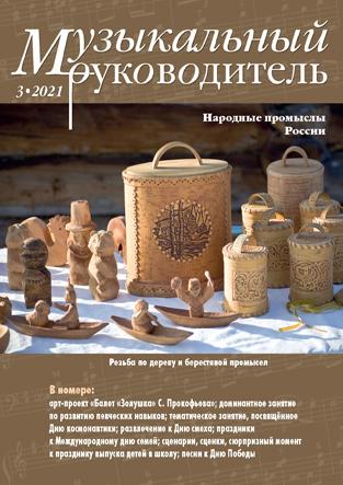 Журнал «Музыкальный руководитель» — 03/2021