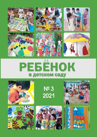 Журнал «Ребёнок в детском саду» — 03/2021