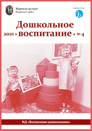 Журнал «Дошкольное воспитание» — 04/2021