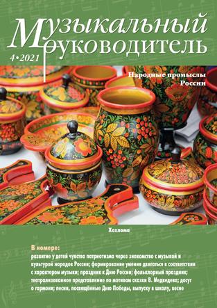 Журнал «Музыкальный руководитель» — 04/2021