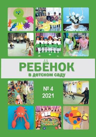 Журнал «Ребёнок в детском саду» — 04/2021