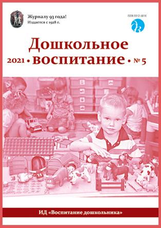 Журнал «Дошкольное воспитание» — 05/2021