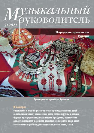 Журнал «Музыкальный руководитель» — 05/2021