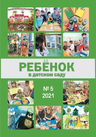 Журнал «Ребёнок в детском саду» — 05/2021