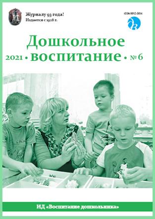 Журнал «Дошкольное воспитание» — 06/2021