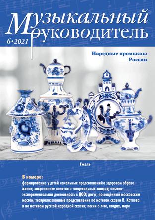 Журнал «Музыкальный руководитель» — 06/2021