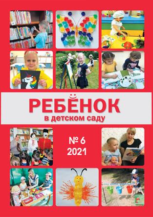 Журнал «Ребёнок в детском саду» — 06/2021