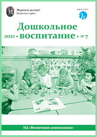 Журнал «Дошкольное воспитание» — 07/2021