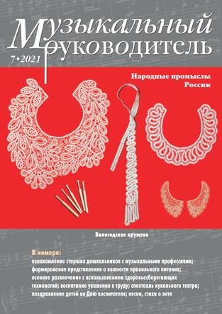 Журнал «Музыкальный руководитель» — 07/2021