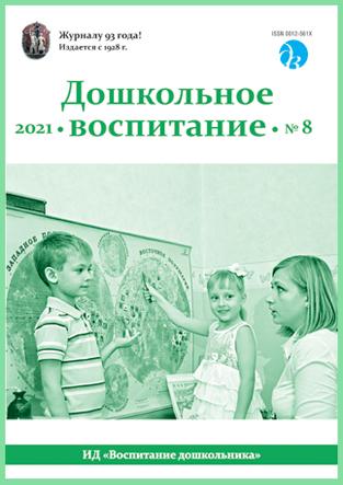 Журнал «Дошкольное воспитание» — 08/2021