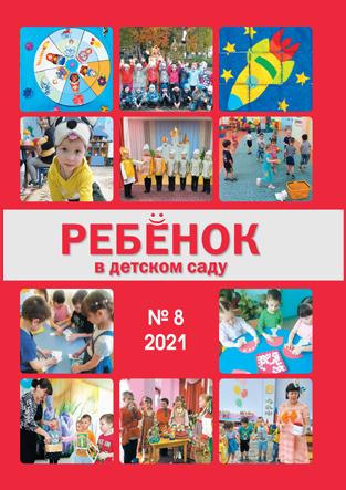 Журнал «Ребёнок в детском саду» — 08/2021