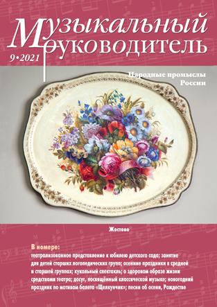 Журнал «Музыкальный руководитель» — 09/2021