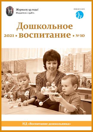 Журнал «Дошкольное воспитание» — 10/2021