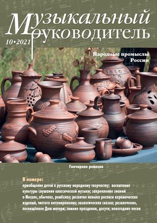 Журнал «Музыкальный руководитель» — 10/2021