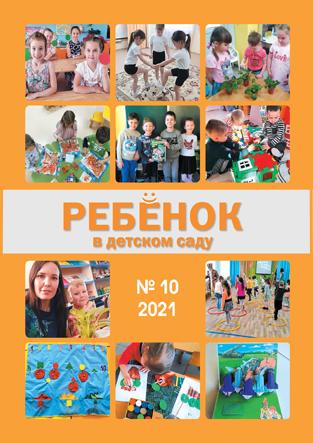 Журнал «Ребёнок в детском саду» — 10/2021
