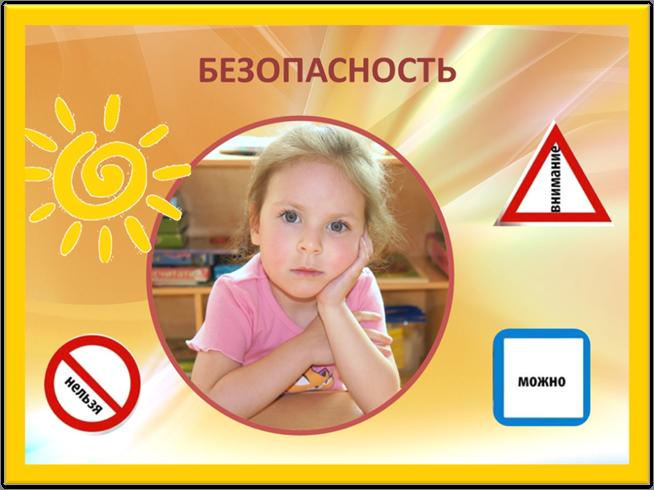 Картинки по запросу картинки безопасность дошкольников