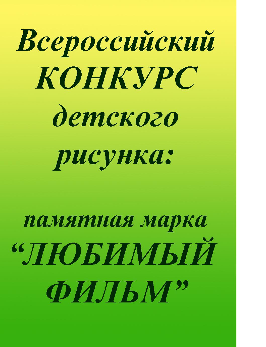 http://dovosp.ru/konkursy/god_rossijskogo_kino_pamyatnaya_marka_lyubimyj_film/