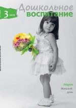 Журнал ДОШКОЛЬНОЕ ВОСПИТАНИЕ 03/2016