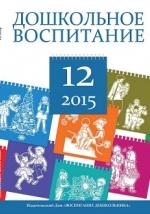 """Журнал """"Дошкольное воспитание"""" - 12/2015"""