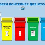 PSP-15_Мусор-2