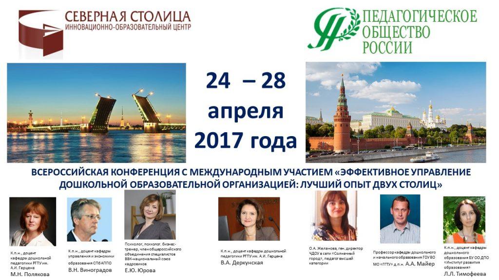 Конференция 24-28 апреля 2017 спикеры