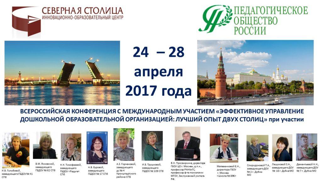 Конференция 24-28 апреля 2017_2