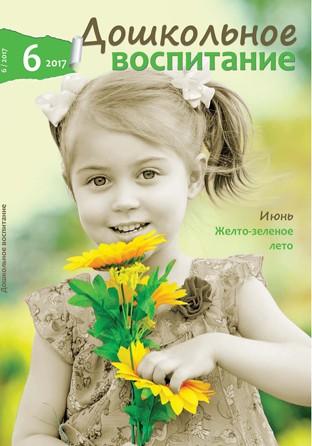 cover DV 06-17