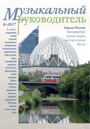 cover MR 06_17