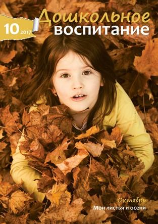 Журнал дошкольное воспитание официальный сайт