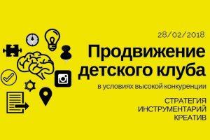 Конференция «Продвижение детского клуба»
