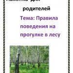 buklet_pravila_povedeniya_v_lesu_Page_1